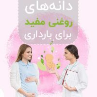 دانه های روغنی برای بارداری