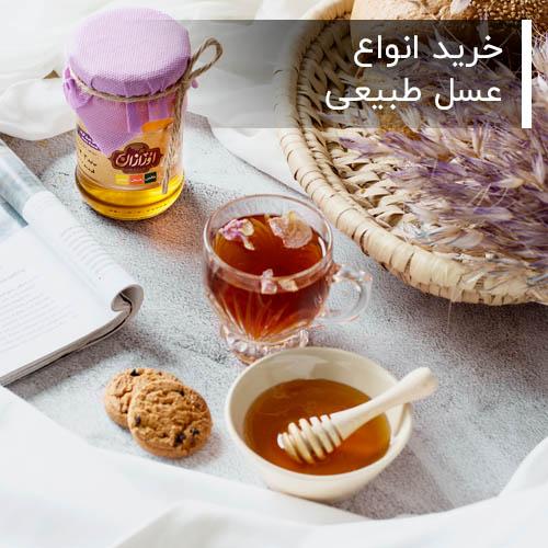 خرید انواع عسل طبیعی عطاری آنلاین ویترین فود